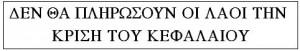texte en grèque